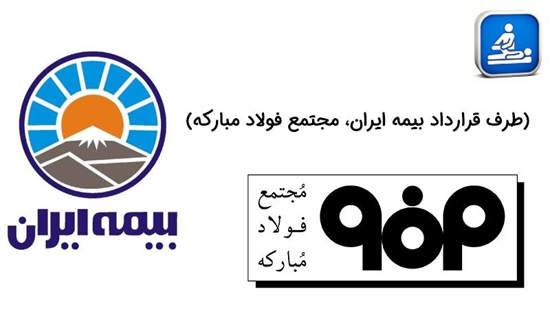 طرف قرارداد بیمه ایران، مجتمع فولاد مبارکه