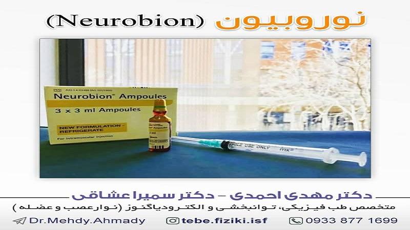 نوروبیون Neurobion (آشنایی کلی)