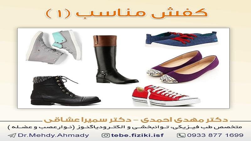 کفش مناسب (1)