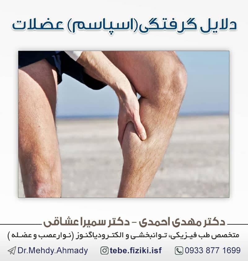 دلایل گرفتگی (اسپاسم) عضلات