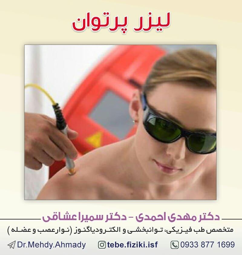 درمان با لیزر پرتوان