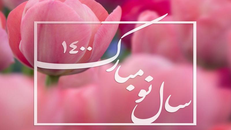 بهترین متخصص طب فیزیکی و توانبخشی اصفهان | سال نو مبارک