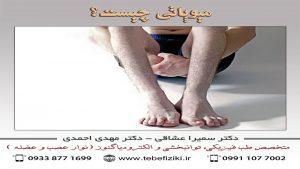 میوپاتی چیست؟   متخصص طب فیزیکی و توانبخشی اصفهان