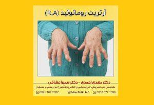 آرتریت روماتوئید چیست؟ و علائم آن   متخصص طب فیزیکی و توانبخشی اصفهان
