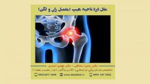 درد ناحیه هیپ (مفصل لگن و ران) و علل آن   متخصص طب فیزیکی و توانبخشی اصفهان