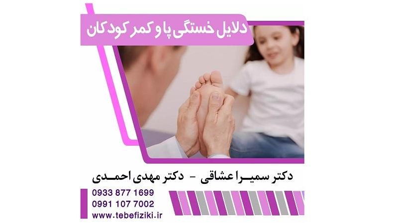 دلایل خستگی پا و کمر کودکان | متخصص طب فیزیکی و توانبخشی اصفهان